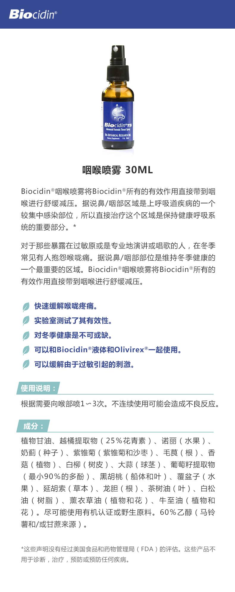 Biocidin®咽喉喷雾.jpg